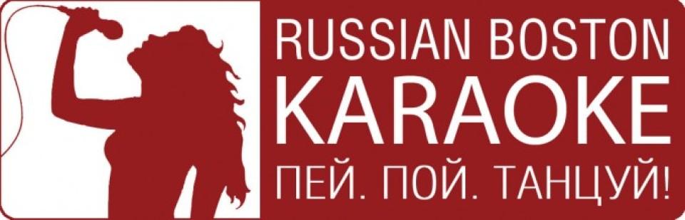 Russian Boston KARAOKE